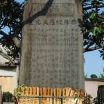 妙蓮寺 西陣小学校で亡くなった生徒の慰霊碑