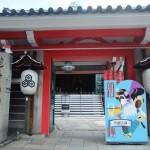 松の丸殿(京極龍子)ゆかりの誓願寺