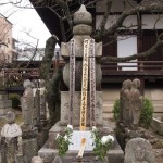 天明の大火での死者供養塔 清浄華院