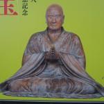 京都国立博物館で「国宝 一遍聖絵と時宗の名宝」 真教上人像