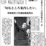 産経新聞(京都版)2020年3月2日朝刊