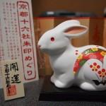 十六社朱印めぐりの記念品 平成23年