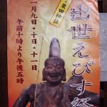 粟田神社 出世えびす祭