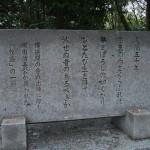 境内の「敦盛」の碑
