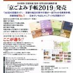 京ごよみ手帳 2019