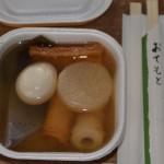 亥子祭 おでん