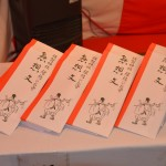 須賀神社 懸想文