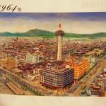 京都タワー 開業当時の風景