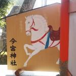 今宮神社の絵馬の裏