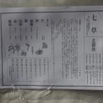 御香宮神社 七草粥