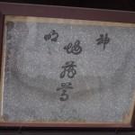 高松神明神社 幸村の知恵の地蔵尊
