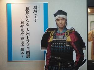 福知山光秀ミュージアム