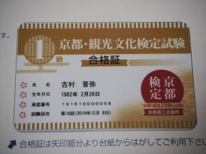 第16回・京都検定1級 合格証
