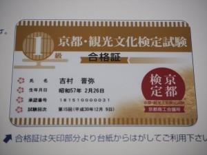 第15回・京都検定1級 合格証