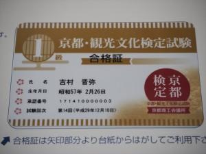 第14回・京都検定1級 合格証