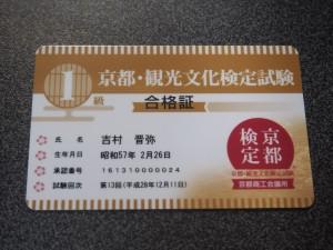 京都検定1級 合格証(第13回)
