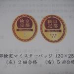 京都検定マイスターのバッジ(チラシより)
