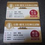 京都検定1級 合格証(第5回・第13回)