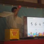 吉田神社 福豆の抽選 2月
