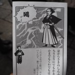 武信稲荷神社 龍馬みくじ
