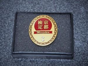 京都検定マイスターのバッジ