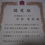 京都検定マイスターの認定証