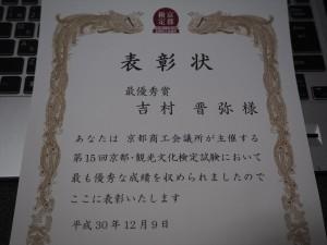 京都検定 最優秀賞表彰状