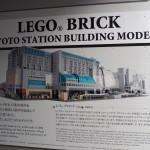 京都駅ビルのレゴブロック
