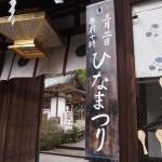 松尾大社 ひなまつり