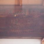中天満宮神社 おかげ踊りの絵馬