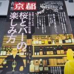 月刊京都 2016年4月号