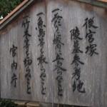後宮塚 陵墓参考地