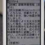 【訓練】緊急速報メール