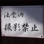 東福寺 涅槃図などは撮影禁止