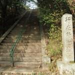 行在所跡への階段