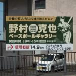 野村克也ベースボールギャラリー