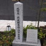 新撰組洛中最後の屋敷跡の碑