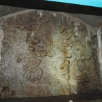 琵琶湖疏水 トンネル内の文字
