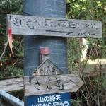 桟敷ヶ岳への入り口