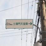 土御門天皇 金原陵への看板