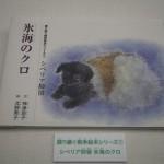 舞鶴引揚記念館 氷海のクロ
