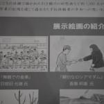 舞鶴引揚記念館 絵画の展示