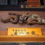成相寺 左甚五郎の真向の龍