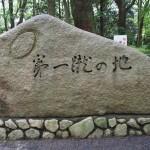 下鴨神社 第一蹴の碑