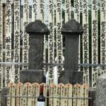 阿弥陀寺 信長の墓