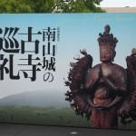 京都国立博物館 南山城の古寺巡礼展