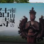 京都国立博物館 南山城の古寺巡礼展 6月