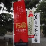 京都御苑 ふくしまウィーク