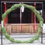 ゑびす神社 茅の輪