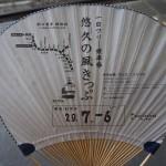 叡電 うちわ型1日乗車券